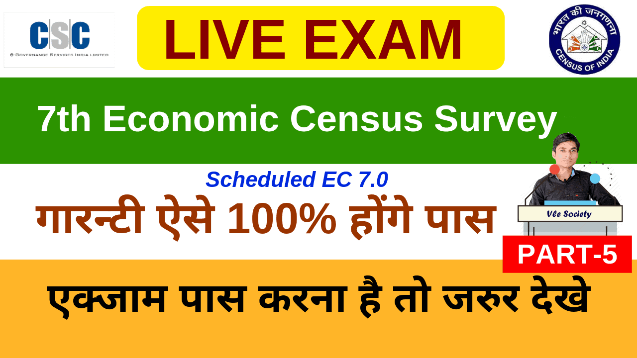 CSC 7th economic census exam live part 5 Scheduled EC 7.0 vle society