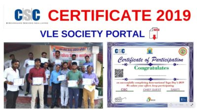 download csc certificate 2019 Archives - CSC VLE Society