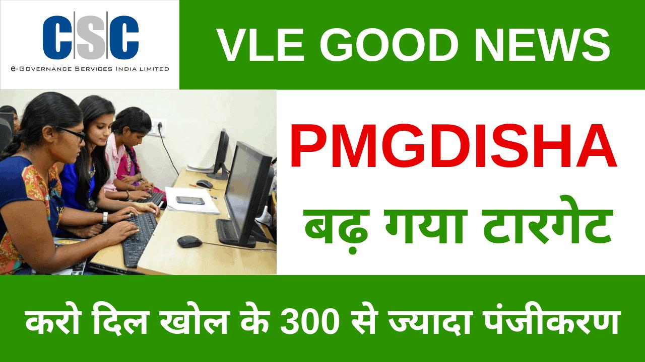 CSC Vle Good News 300 से ज्यादा PMGDISHA Student Registration kaise kare