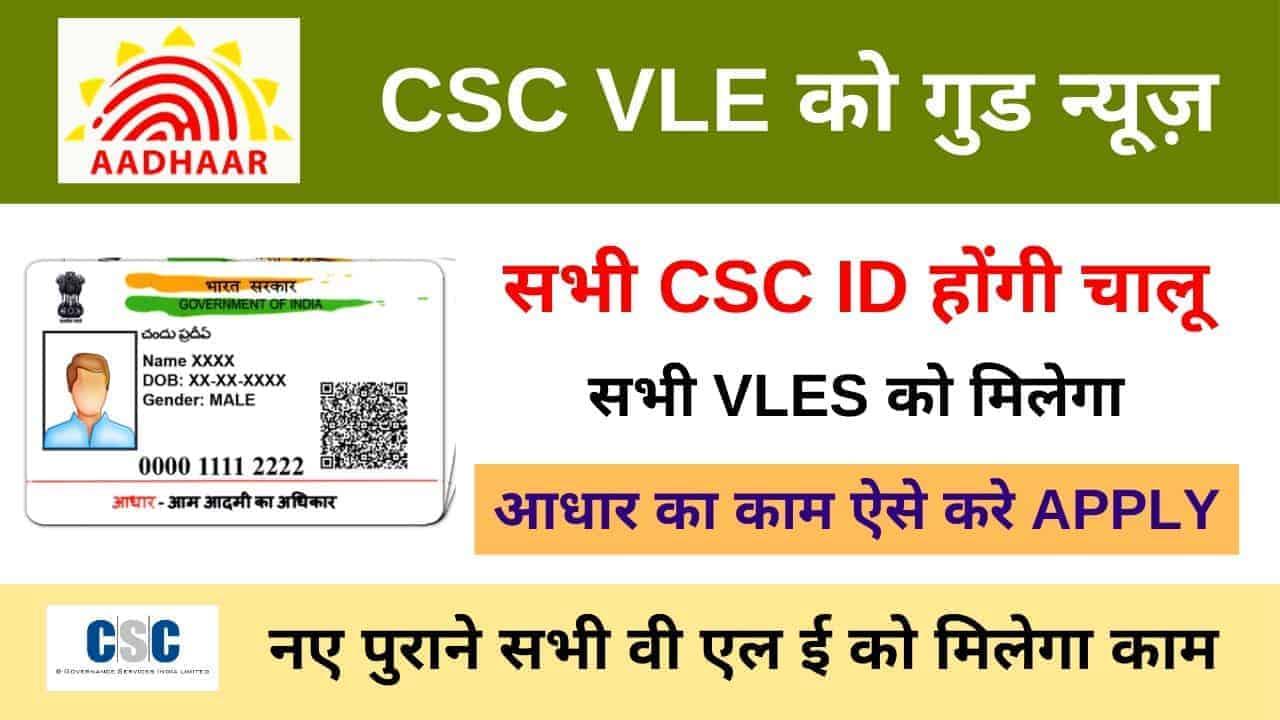 How to Apply fo Uidai Aadhaar Services center through CSC Digital Seva 2020 By Vle Society