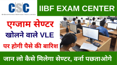 How to open How to open CSC IIBF BC BF Exam Center