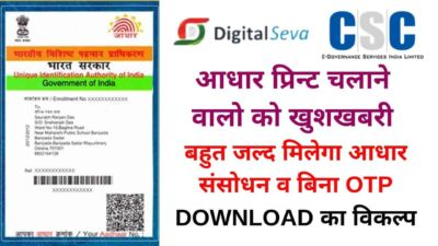 How to download Csc uidai aadhaar print using Fingerprint Online