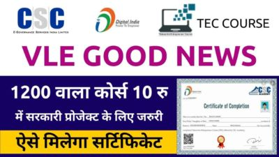 CSC TEC- Telecentre Entrepreneur Course, Exam, Certificate Full Detail In Hindi 2019