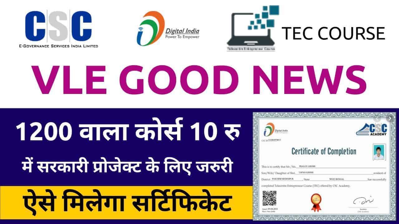 CSC TEC- Telecentre Entrepreneur Course, Exam, Certificate Full Detail In Hindi 2019