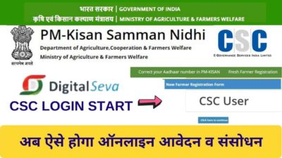 Pm kisan samman nidhi yojana Csc apply online and Correction