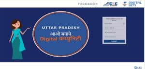csc digital beti training portal login for csc vle