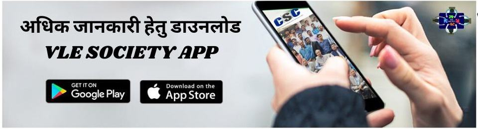 csc vle society mobile app download Process 2020