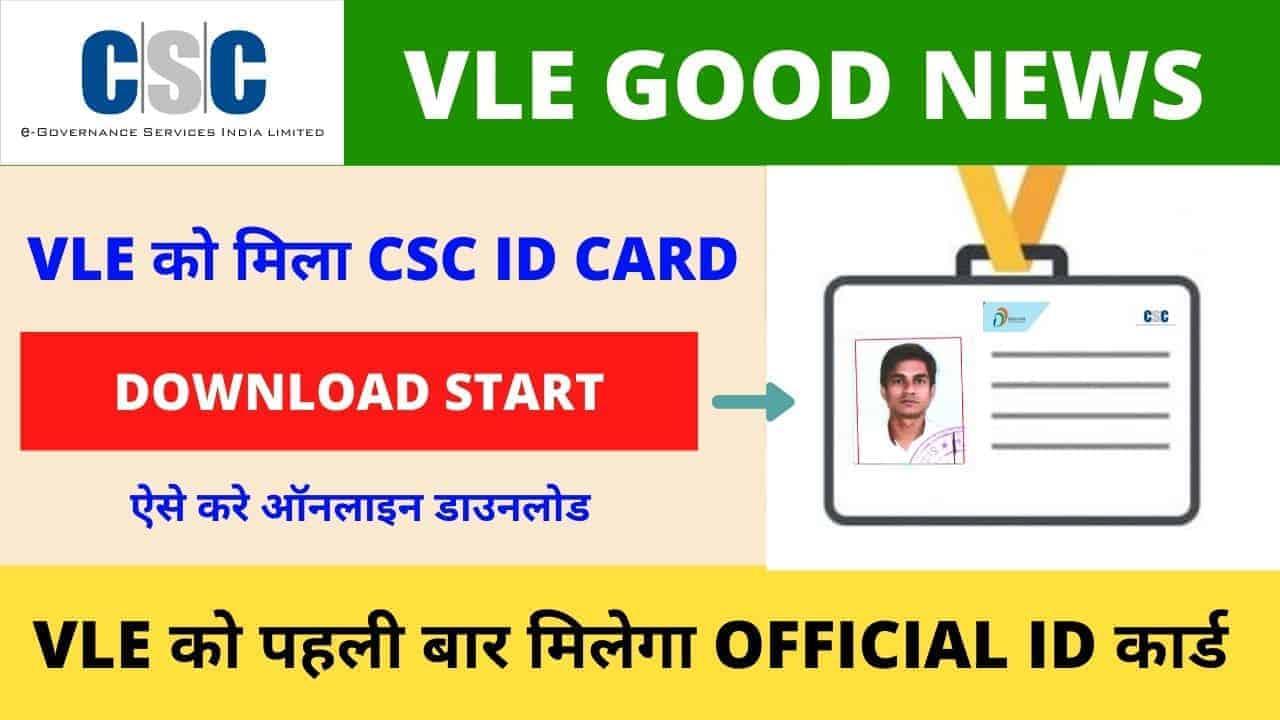 CSC VLE को मिलेगा आईडी कार्ड, CSC VLE IDENTITY CARD DOWNLOAD, CSC Official ID CARD
