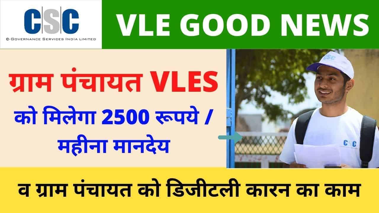 CSC Vle Monthly Salary, 2500 Rs mahina Vetan, Application Vle Society