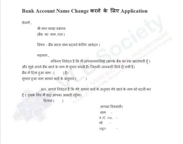 Bank Account Name Change करने के लिए Application form