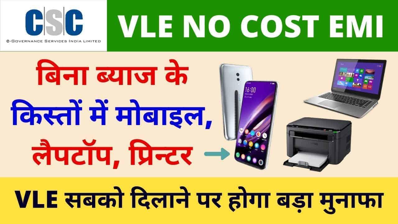 CSC VLE No Cost EMI Kisto Par Mobile, Laptop, Printer Kaise Le , CSC Vle EMI, Vle Society