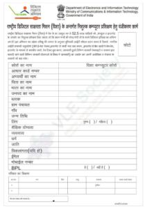 PMGDISHA- National Digital Literacy Admission Application Form Download