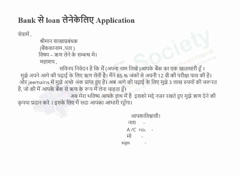 application for student study loan bank