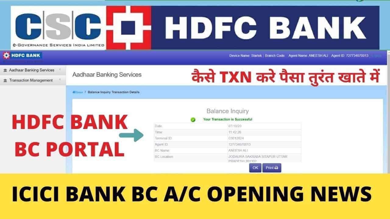 csc hdfc bank bc portal login cash withdrawal, deposit and account opening, loan process