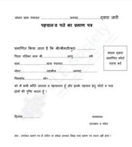 gram panchayat pradhan mukhiya praman patra format download