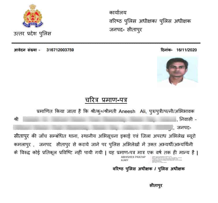 Up Police verification certificate download pdf Process csc vle society