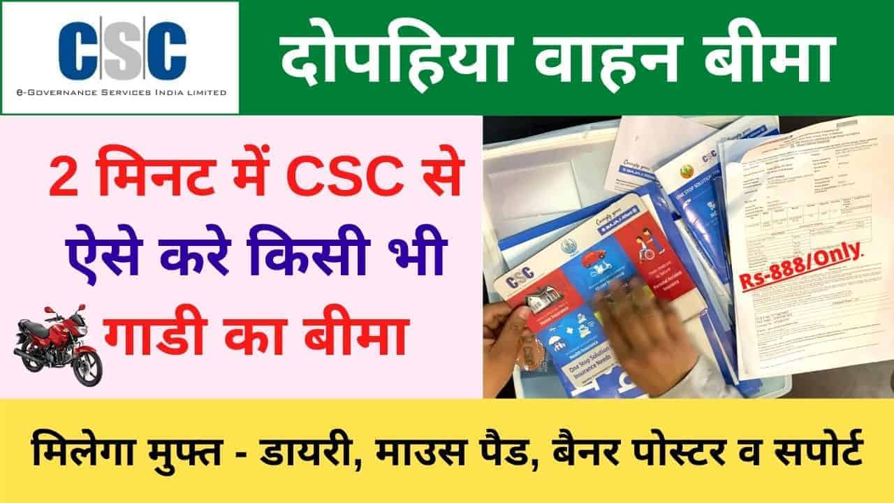 CSC Bajaj Insurance Third-party Vahan Beema Policy for Bike and Car with Vle Kit Banner Poster