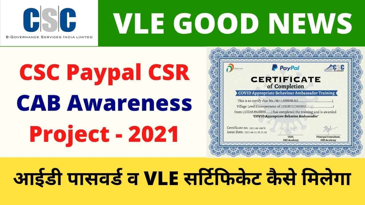 CSC Covid Appropriate Behaviour (CAB) CSR Project Certificate and Id password